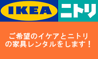 IkeaNitori200x120.png